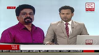 Ada Derana Lunch Time News Bulletin 12.30 pm - 2018.07.22