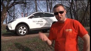 Toyota Rav 4: тест-драйв программы Автопанорама(Тест-драйв