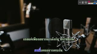 ฉันเป็นแฟนเธอหรือเปล่า - SEATWO (Cover Midi Karaoke)