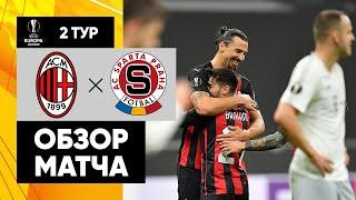 29.10.2020 Милан - Спарта - 3:0. Обзор матча