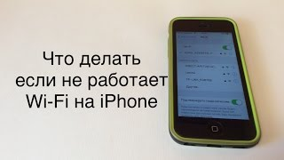 Что делать если не работает Wi-Fi на iPhone(Ссылка на канал : https://www.youtube.com/channel/UCf6az60Y8qvBMhmTKfkjXkw Группа ВК - http://m.vk.com/AppleMiniWorld Спрашивай ..., 2016-03-05T08:29:27.000Z)