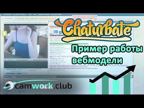 Вебмодель работает на вебкам сайте Chaturbate. Live Private Cam2cam! Обучение вебмоделей.