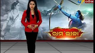 """Special Report """"Ram Leela"""" (24.11.17) - ETV News Odia"""
