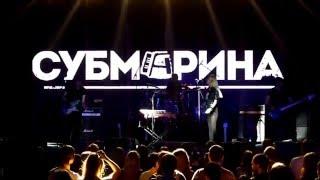 СУБМАРИНА  - концерт в Питере AURORA CONCERT HALL 26/02/16