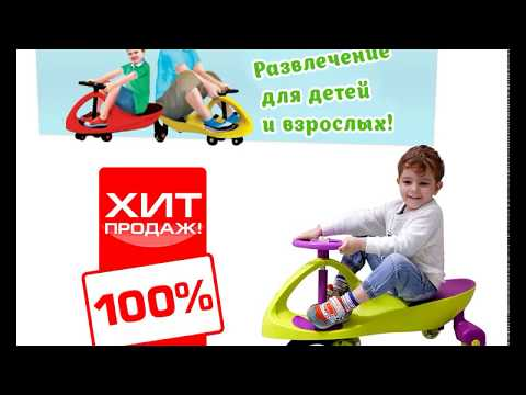 Детская самоходная машинка Happy Car (бибикар, Plasmacar)