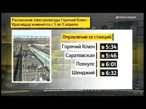 В апреле изменится расписание электричек Краснодар – Горячий Ключ