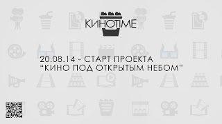 """Стар проекта """"Кино под открытым небом"""""""