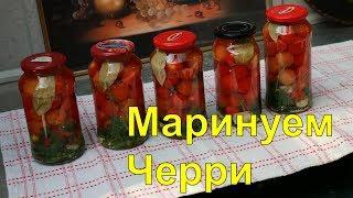 Помидоры.Маринованые черри.Рецепт помидор.Без стерилизации.