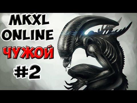 Mortal Kombat XL Online - Alien Кислотник #2