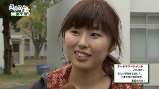 三重大学テレビ番組「きらめき☆三重大学!」 学生リポーターが三重大学...