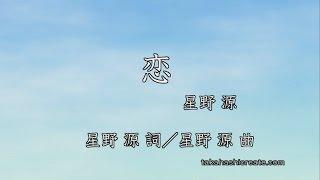 恋 星野源 【カラオケ練習用・高音質・フル】