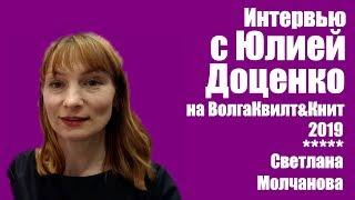 Интервью с Юлией Доценко на ВолгаКвилт&Книт-2019 | Интересные места | Интересные люди