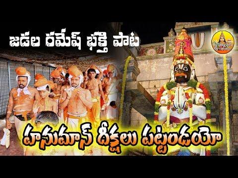Hanuman Deekshalu Patandayo | Jadala Ramesh Anjanna Songs | Anjanna Bhakthi Patalu | Hanuman Songs