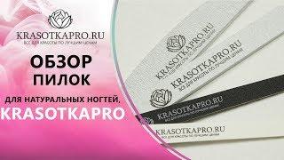 Обзор пилок для натуральных ногтей, KrasotkaPro