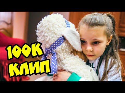Детский Дом - ЗАБЕРИ МЕНЯ! (Official Music Video) КЛИП НА 100К Cool Kids House
