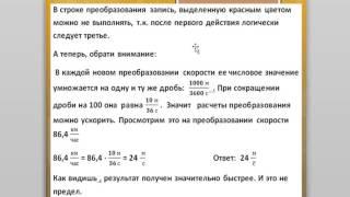 Готовимся к экзамену. Физика - Урок 1 (Часть - 2)