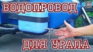 водопровод для Урала, или как сделать канистру с краном