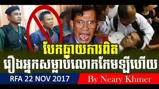 បែកធ្លាយការពិត រឿងអ្នកសម្លាប់លោកកែមឡីហើយ,Cambodia News,By Neary khmer