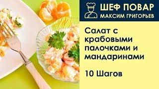 Салат с крабовыми палочками и мандаринами . Рецепт от шеф повара Максима Григорьева