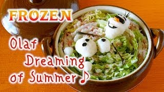 How to Make Olaf Dreaming of Summer Mille-Feuille Nabe (FROZEN Disney Recipe) オラフ ミルフィーユ鍋 (アナと雪の女王)