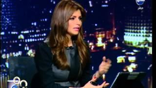 90 دقيقة - شوف رأي هشام سليم فى واقعة تحرش خالد يوسف   خالد ممكن يضحك علي بنات كتير !!