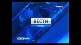 """Заставка """"Вести-москва"""" 2010-2014"""