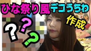ぬ!ぬぬ!!!!(´v`)♡ 見てくれてありがとうございます(TT)♡ 少しで...