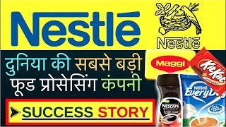 Nestle Success Story in Hindi | YASH Tv