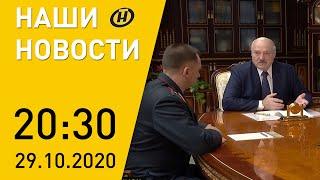 Наши новости ОНТ: Лукашенко и новые назначения силовиков; протесты в Польше; атаки во Франции