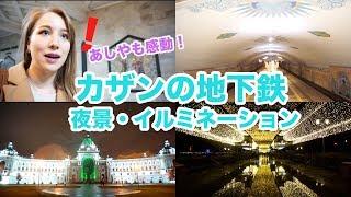【ロシアVlog!】綺麗すぎる街カザンの地下鉄🚇夜景とイルミネーションに感動!