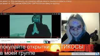 "Реакция Светы Дейдример на ""Мс Друже - дисс на Лиззку"""