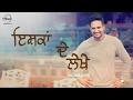 Ishqan De Lekhe Karoke Track With Lyrics | Sajjan Adeeb |