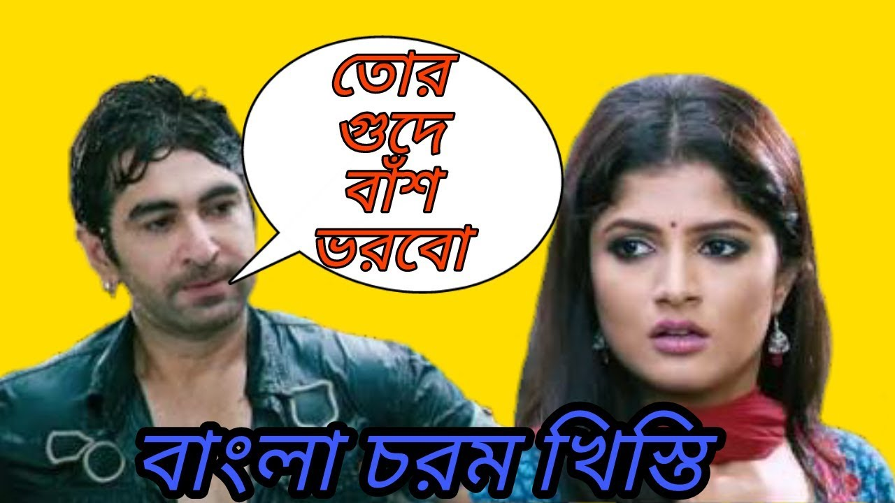 Download Bangla Chorom Khisti Jeet & Srabanti | Bengali Khisti Dubbing | Bengali Non Veg Khisti Funny Video