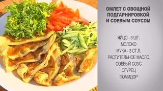 Омлет / Омлет рецепт / Омлет с соевым соусом / Oмлет с овощным гарниром / Омлет с овощами