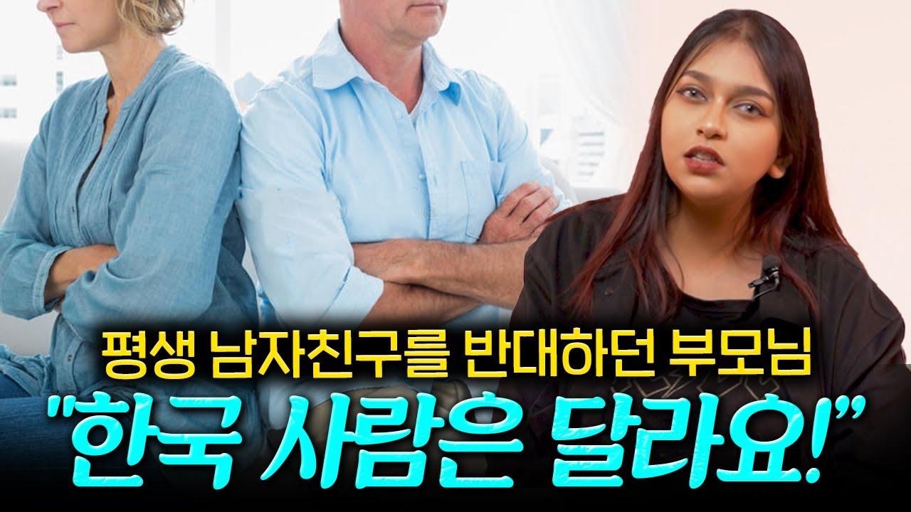 외국인 부모님에게 한국 남친을 보여주기 무서운 이유