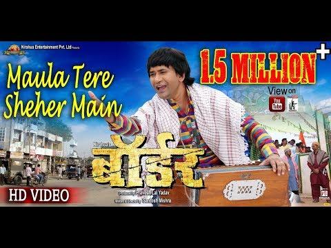 "Maula Tere Sahar Mein | Bhojpuri Movie Full Song | Dinesh Lal Yadav ""Nirahua"", Aamrapali Dubey"