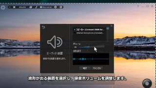 ビデオキャプチャーツール「liteCam」の録音装置選択方法