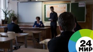 В школах Петербурга проводят уроки здоровья из-за гриппа - МИР 24