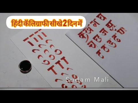 हिंदी देवनागरी अक्षरलेखन बेसिक सीखे calligraphy