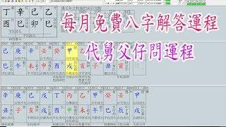 算命教學 (每月免費算八字)紫微斗數百日火靈