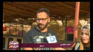 صباح دريم | جمعية «إيسما» للرفق بالحيوان تكرم أبطال فيلم «كلب بلدي»