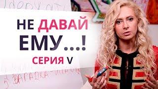 ЭТОГО НЕ ХВАТАЕТ МНОГИМ ОТНОШЕНИЯМ… Юлия Ланске