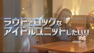 PROFプロモーションビデオ「ラウドでロックなアイドル編」 【IOS】 http...