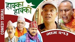 HAKKA HAKKI - Episode 213   Daman Rupakheti, Ram Thapa, Resham Firiri   16th Sep 2019 Comedy Serial