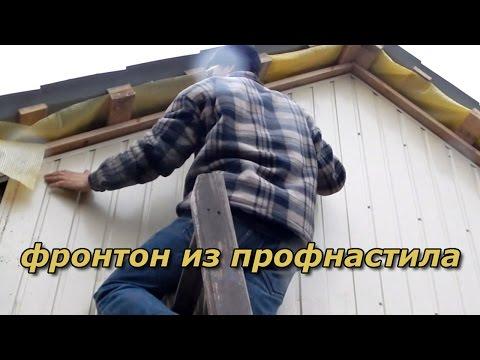 Как обшить фронтон дома профнастилом