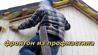 Как сделать фронтон из профнастила. Строительство гаража и бани.