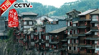 《记住乡愁 第三季》 20170124 第十五集 安居镇——勇于担当 | CCTV-4