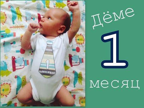 vlog АПРЕЛЬСКИЕ деньки №2 Демиду 1месяц + РЕЦЕПТЫ для кормящих МАМ