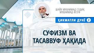 03. Суфизм ва тасаввуф ҳақида