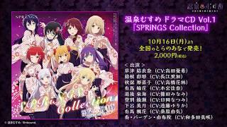 温泉むすめ初のドラマCDが10月16日(月)より全国のとらのあなで発売決...
